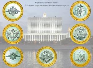 10 рублей серия Министерства