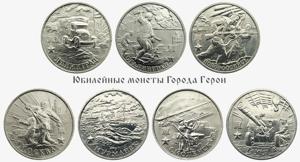 Юбилейные монеты Города Герои