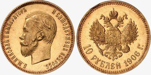 10 рублей 1906 года. Редкая монета Николая 2
