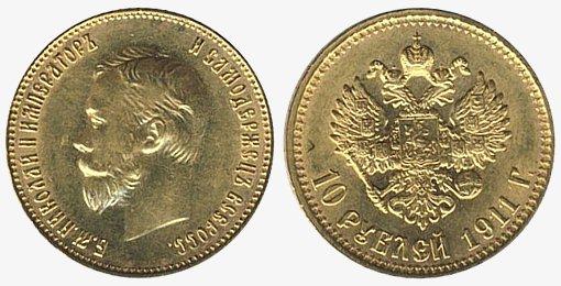 10 рублей 1911 года. Последний царский золотой червонец