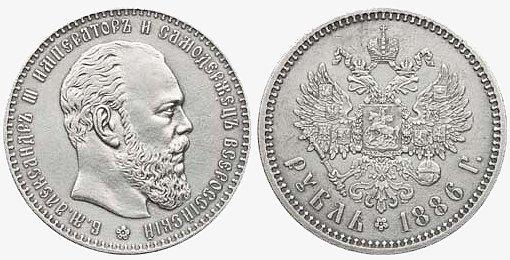 1 рубль 1886 года. Именно с выпуском этой монеты в России была возрождена традиция чеканки портретных монет