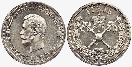 Коронационный рубль Николая 2 1896 года. Вручался всем участникам коронации