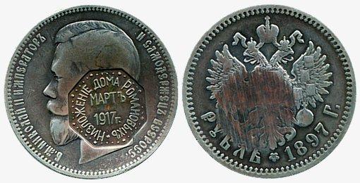 """1 рубль 1897 года с клеймом """"Низложение дома Романовых"""""""
