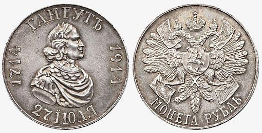 Гангутский рубль 1914 года. Юбилейная монета, посвященная 200-летию первой морской победы России при Гангуте в 1714 году
