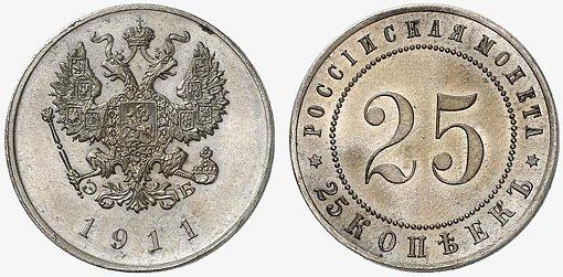 Пробная монета 25 копеек 1911 года из медно-никелевого сплава