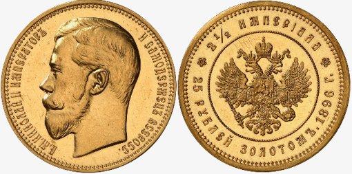 Золотая донативная (подарочная) монета 25 рублей 1896 года. Выпуск этой монеты был приурочен к коронации Николая 2.