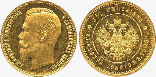 Золотая донативная (подарочная) монета 25 рублей 1908 года, отчеканенная к 40-летнему юбилею Николая 2