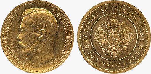 37 рублей 50 копеек - 100 франков 1902 года. Нонсенс русской монетной системы