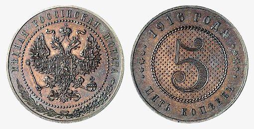 Пробная монета 5 копеек 1916 года уменьшенного веса