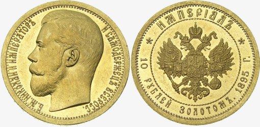 Империал 1895 года (10 рублей золотом)
