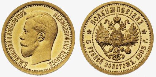 Полуимпериал 1895 года (5 рублей золотом)