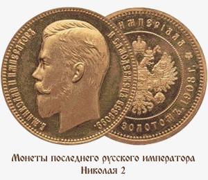 Монеты последнего русского императора Николая 2