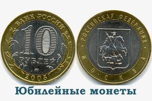 Юбилейный монеты россии как назвать коллекцию монет